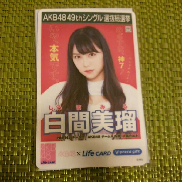 未使用 AKB48 白間美瑠 Vプリカ ライフカード インターネット専用Visa ギフトカード 1000円分 ライブ・総選挙グッズの画像