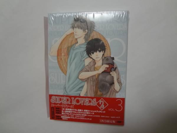 SUPER LOVERS 2  DVD 第3巻 限定版 ★欠品なし★一度のみ再生 グッズの画像