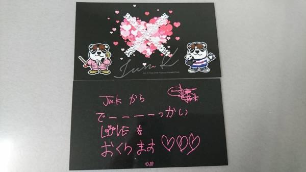 Jun.K(from 2PM)ペンミ グッズ購入時カード