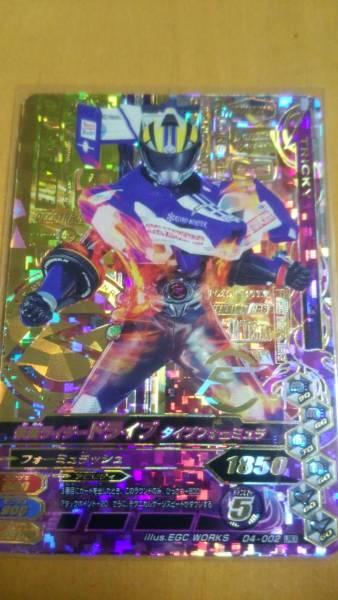 【美品】ガンバライジング D4-002 LREX ドライブ タイプフォーミュラ_画像1