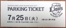7/25(火)西武ドーム 駐車券(西武vsオリックス)