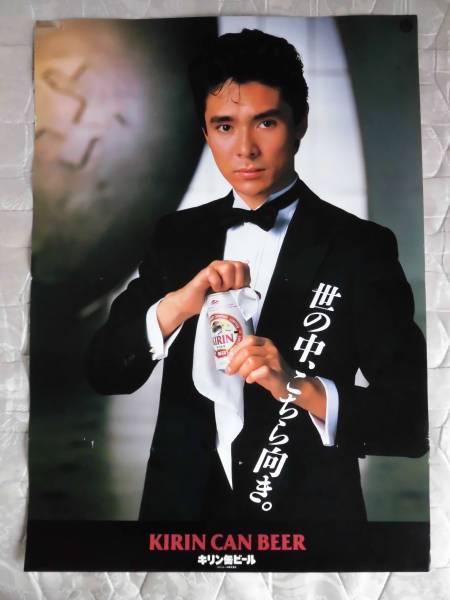 レトロ!KIRIN/キリン生ビール/郷ひろみ/世の中、こちら向き。/広告販促用B2ポスター ライブグッズの画像