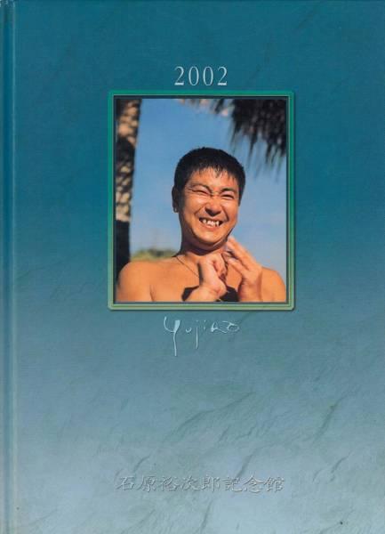 石原裕次郎記念館「2002カレンダー&日記」