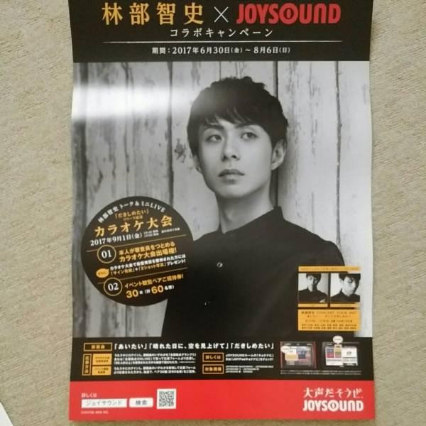 林部智史 B2 ポスター だきしめたい 非売品 定形外郵便400円 JOYSOUND