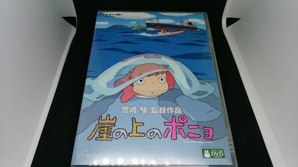 スタジオジブリ★崖の上のポニョ★中古DVD グッズの画像