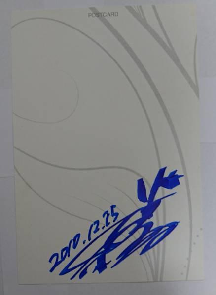 今井麻美 直筆サイン入りポストカード