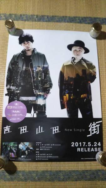 吉田山田 街 ポスター