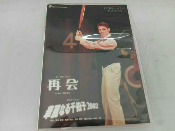 宝塚歌劇  ミュージカル・プレイ 再会 華麗なる千拍子2002 グッズの画像