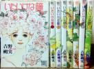 いたいけな瞳全8巻(ぶーけコミックスワイド版)吉野 朔実