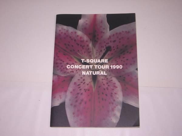 T-SQUARE CONCERT TOUR 1990 NATURAL T スクエア コンサートパンフ 安藤正容 伊東毅 和泉宏隆 則竹裕之 須藤満