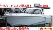 夏です瀬戸内◆FC27◆ヤマハ◆整備済み極上艇☆彡