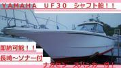 ■■希少のシャフト■■UF30装備多数なヤマハ■■完全整備済み艇☆彡