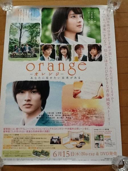 ☆映画告知 B2大 ポスター オレンジ orange 山崎賢人 土屋太鳳 グッズの画像