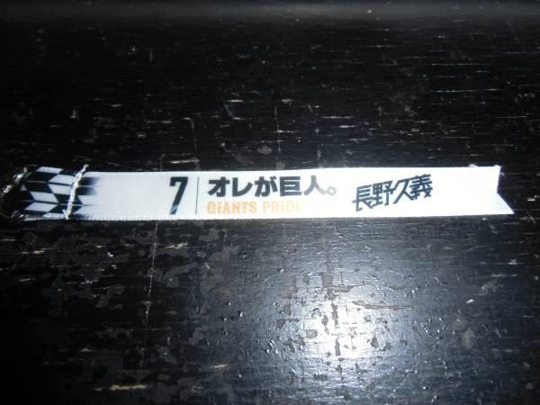 長野久義(読売ジャイアンツ) オレが巨人。ボンフィン グッズの画像