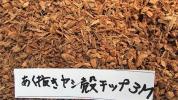 あく抜きヤシ殻チップ(3M) 1L☆羽蝶蘭用☆ウチョウラン☆追加可能1