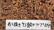 あく抜きヤシ殻チップ(5M) 1L☆羽蝶蘭用☆ウチョウラン☆追加可能1