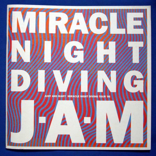 パンフ JUDY AND MARY  MIRACLE NIGHT DIVING