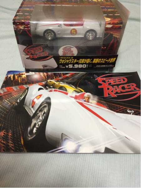 [美品] スピードレーサー 日本限定 フィギュア付きDVD パンフレット 赤西仁 上戸彩 映画 ライブグッズの画像
