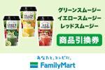 ファミリーマート無料引換券★ファミマ グリーンスムージー/イ