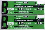 ★SC相模原 VS 鹿児島ユナイテッドFC ギオンスタジアム B席(ホーム) 2枚★7/16(日)