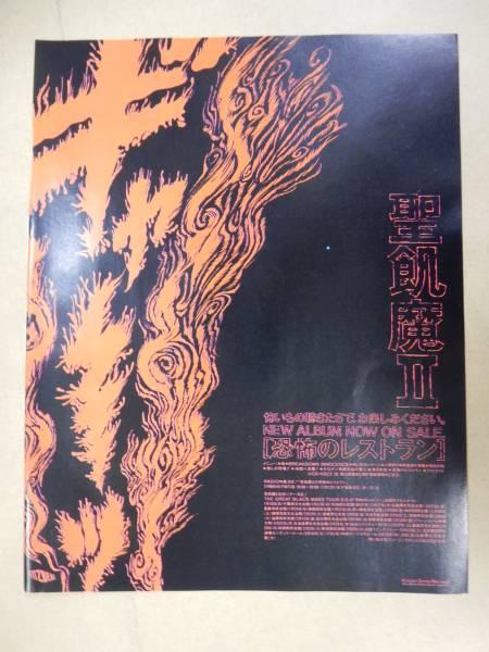 聖飢魔Ⅱ「恐怖のレストラン」アルバム広告 切抜1枚