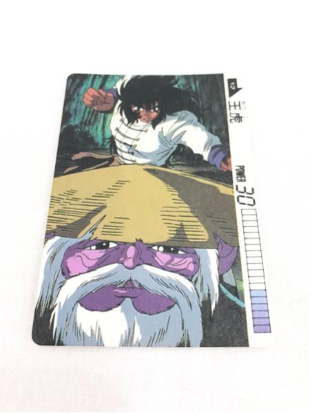 バンダイ1988年 聖闘士星矢 カードダス パート2 NO.12王虎 グッズの画像