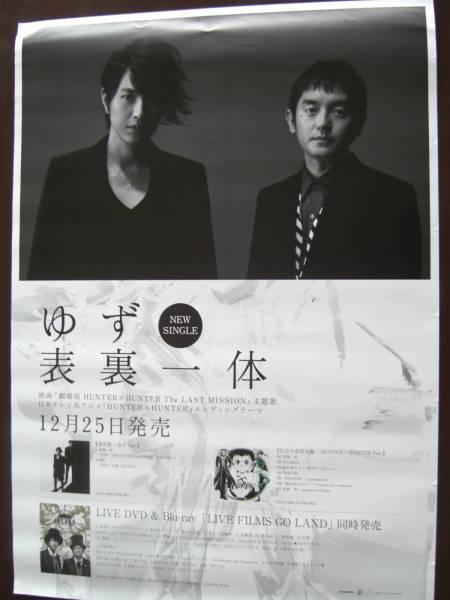 ゆず「表裏一体・ストーリー・すみれ」3枚セットポスター