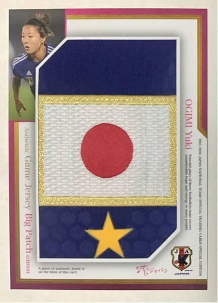 2015-16 サッカー日本代表SE なでしこジャパン 大儀見優季 ビッグパッチ 日の丸部分 グッズの画像