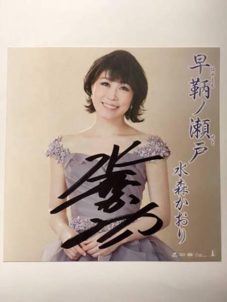 ★水森かおり 新曲「早鞆ノ瀬戸」 直筆サイン★