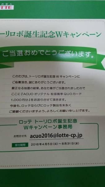 松坂桃李オリジナルクオカード1000円分 グッズの画像