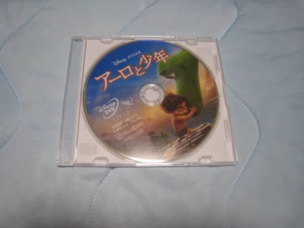 アーロと少年 DVDのみ 正規品 ディズニーグッズの画像