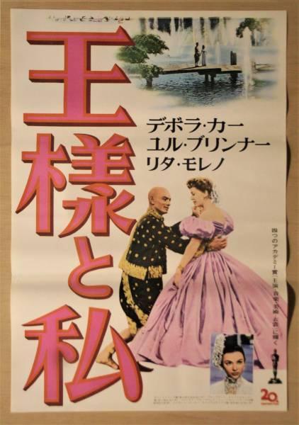 【立看ポスター】王様と私 (ユル・ブリンナー 、デボラ・カー)_画像2