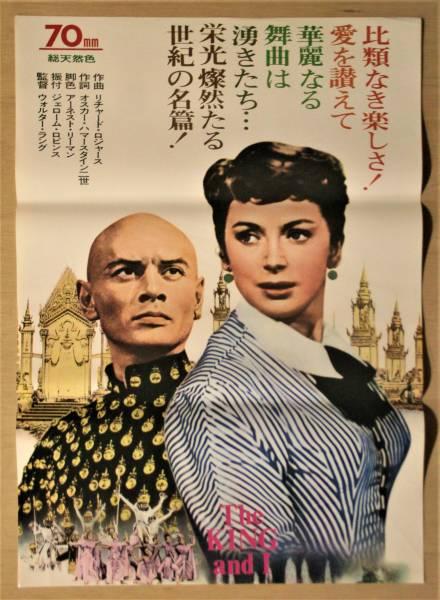 【立看ポスター】王様と私 (ユル・ブリンナー 、デボラ・カー)