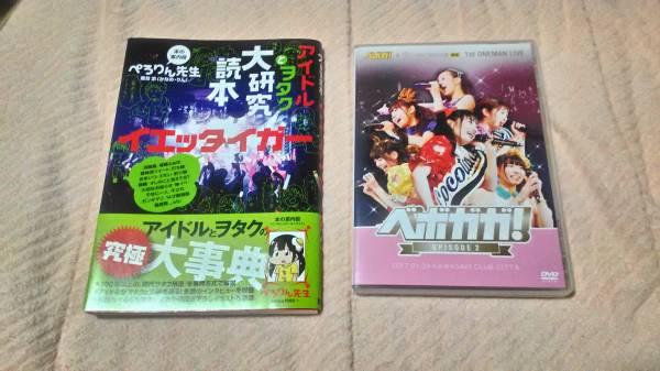 ベボガ、1st ワンマン DVD ぺろりん先生の本、初回限定版CDなど ベースボールガールズ 虹のコンキスタドール ライブグッズの画像