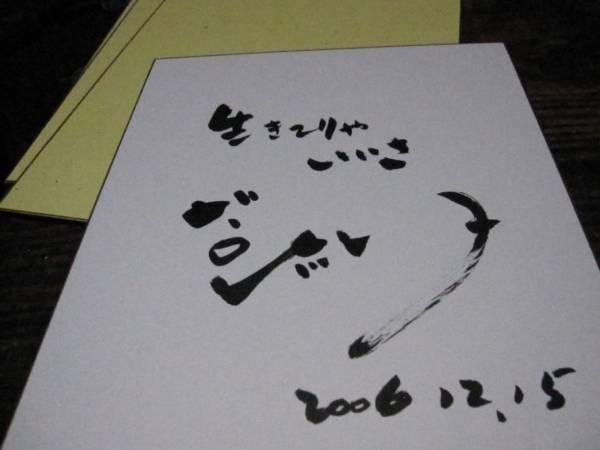 加藤登紀子 サイン色紙  生きてりゃいいさ