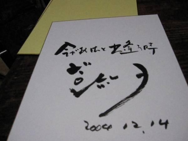 加藤登紀子 サイン色紙 今があしたと出逢う時