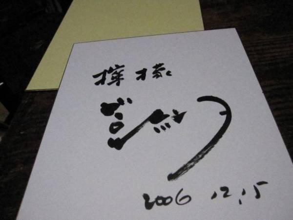 加藤登紀子 サイン色紙  檸檬