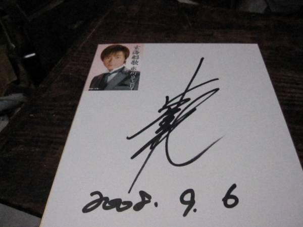 氷川きよし サイン色紙  2008 9 6 玄海船歌 コンサートグッズの画像