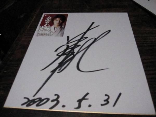 氷川きよし サイン色紙  2003 5 31 白雲の城 コンサートグッズの画像