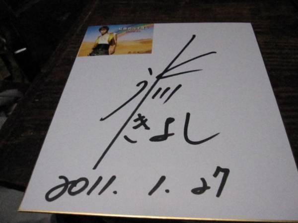 氷川きよし サイン色紙  2011 1 27 虹色のバイヨン コンサートグッズの画像