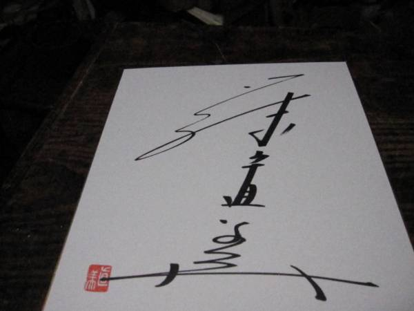 藤山直美 サイン色紙