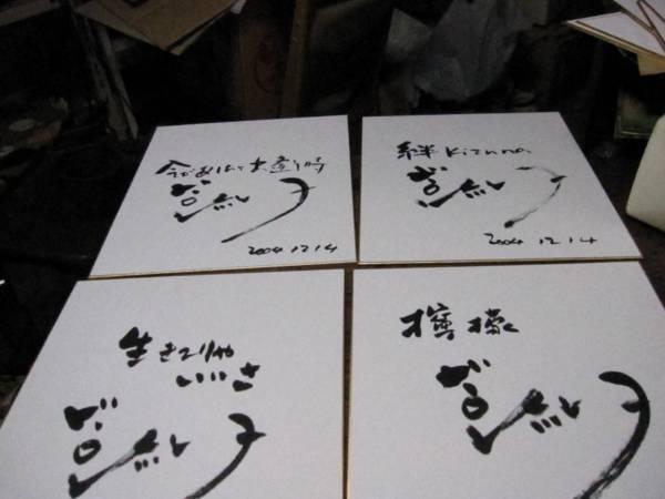 加藤登紀子 サイン色紙  檸檬他3枚