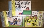 サウンドトラックCD「ぽっかぽか」シリーズ3枚セット 七瀬な