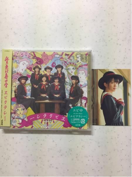 私立恵比寿中学 エビクラシーCD通常盤 真山りかトレカ付き CD未開封 ライブグッズの画像