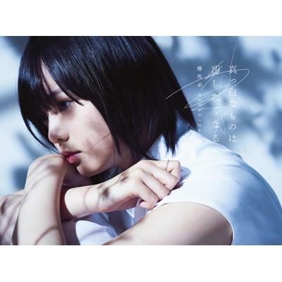 即決 欅坂46 真っ白なものは汚したくなる A 初回仕様限定盤 (2CD+DVD) 新品_画像1