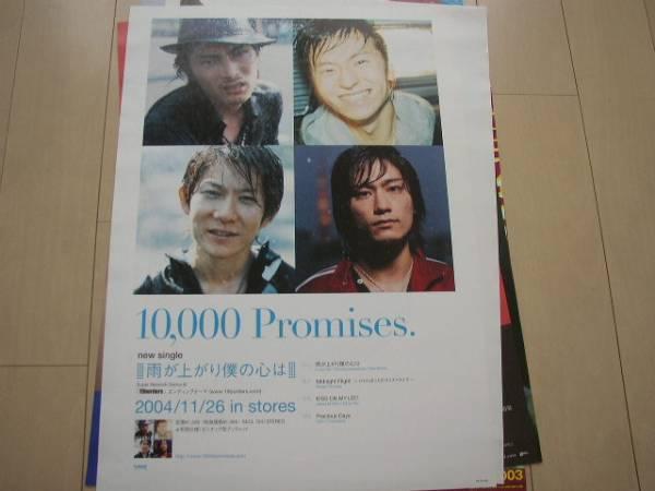 294 10,000 Promises/雨上がりの僕の心は ポスター