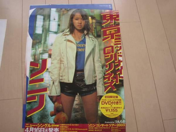 298 ソニン/東京ミッドナイトロンリネス ポスター