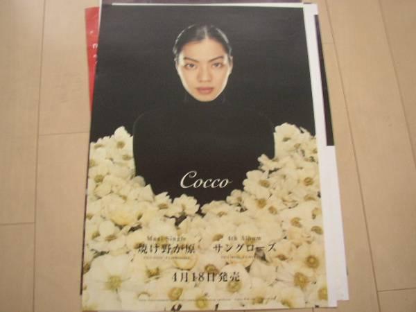 ○213 COCCO/焼け野が原 サングローズ ポスター