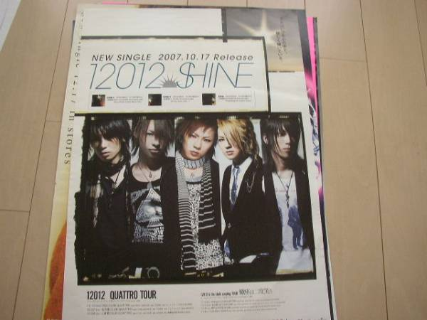 ○230 12012/SHINE ポスター