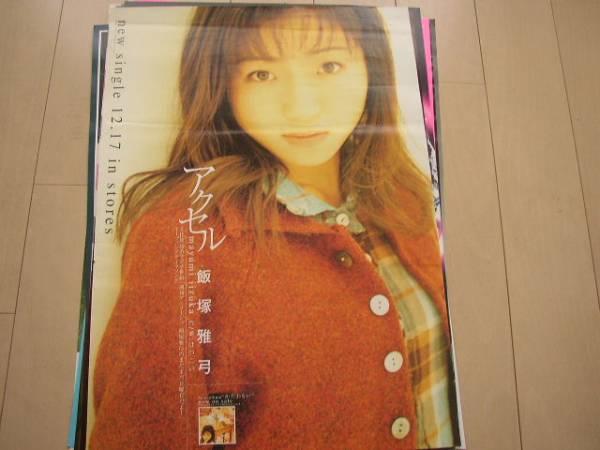 ○232 飯塚雅弓/アクセル ポスター